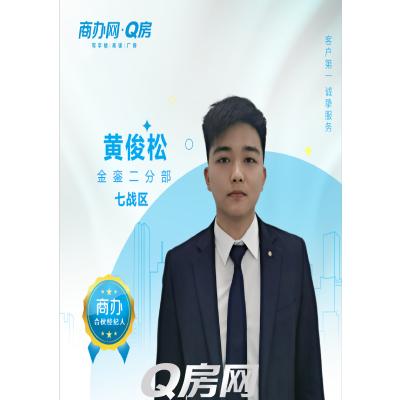 黄俊松_商办网